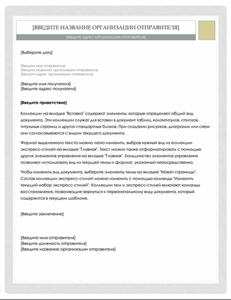 """Письмо (тема """"Медицинский"""")"""