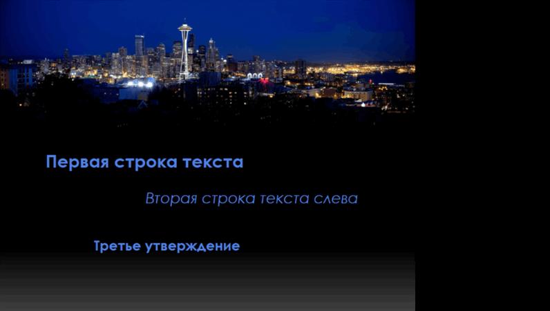 Анимированные подписи, появляющиеся на фоне вида Сиэтла и изменяющие цвет