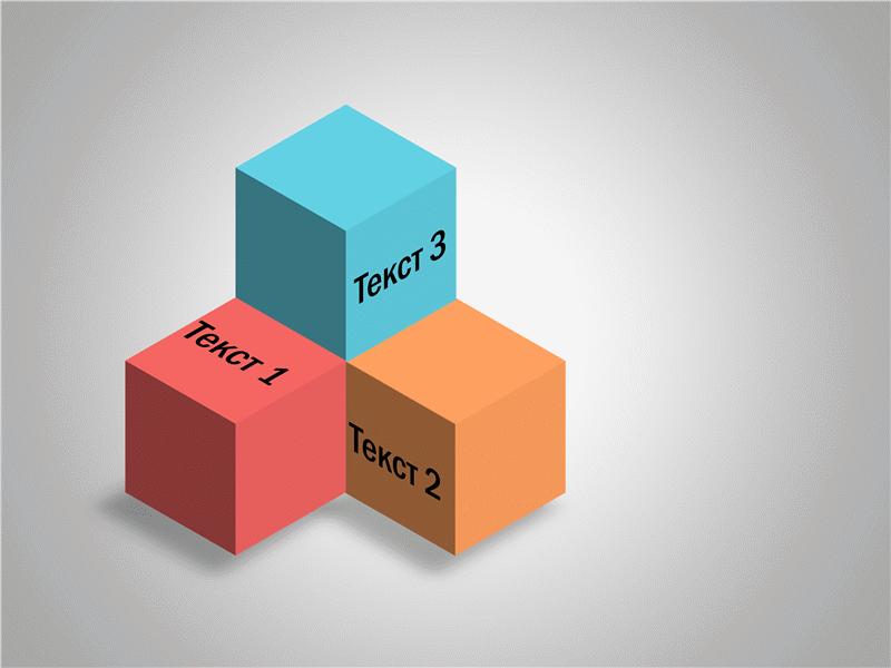 Кубики с текстом
