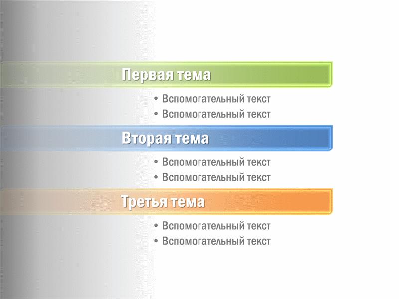 Выплывающий маркированный список SmartArt