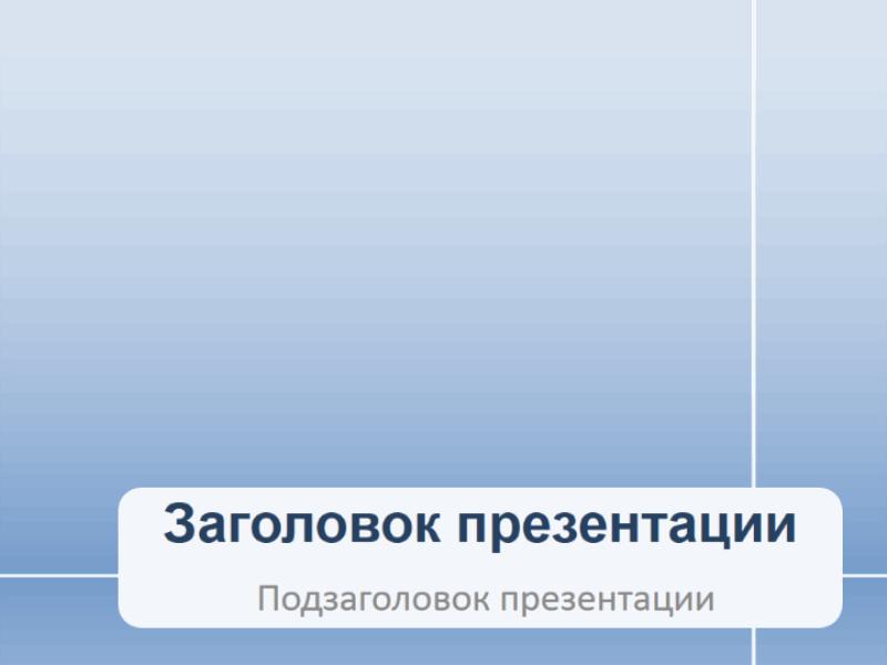 Шаблон оформления (голубой строгий дизайн)