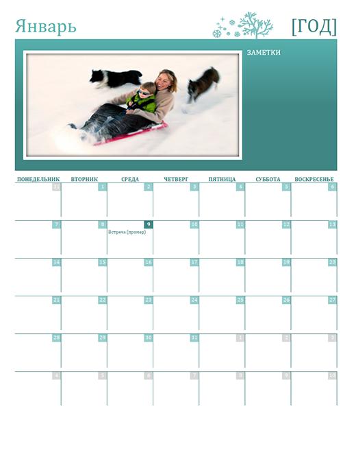 Семейный календарь с временами года (любой год, с понедельника по воскресенье)