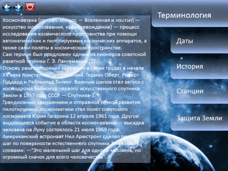 Презентация о космосе