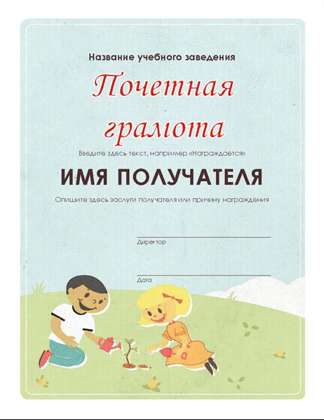 Почетная грамота для учеников начальной школы