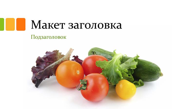 Презентация со свежей пищей (широкоэкранный формат)