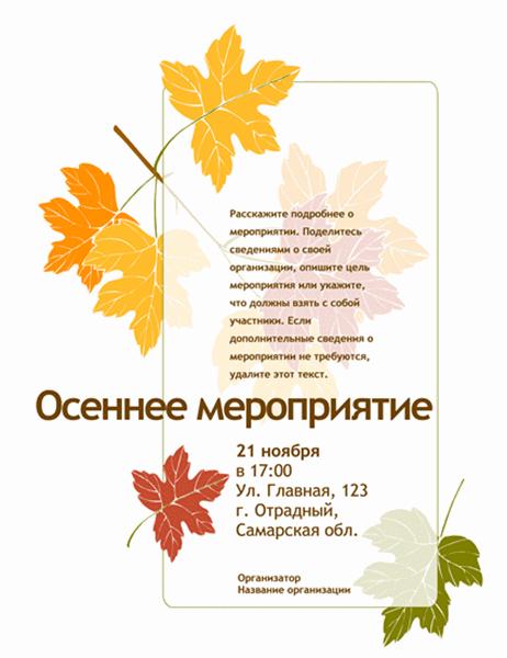 Листовка с рекламой осеннего мероприятия (с листьями)