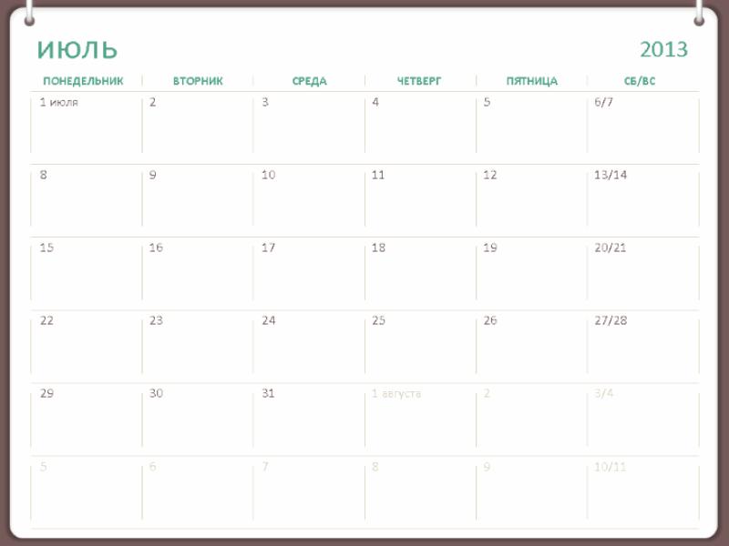 Календарь на 2013—2014 учебный год (с июля)