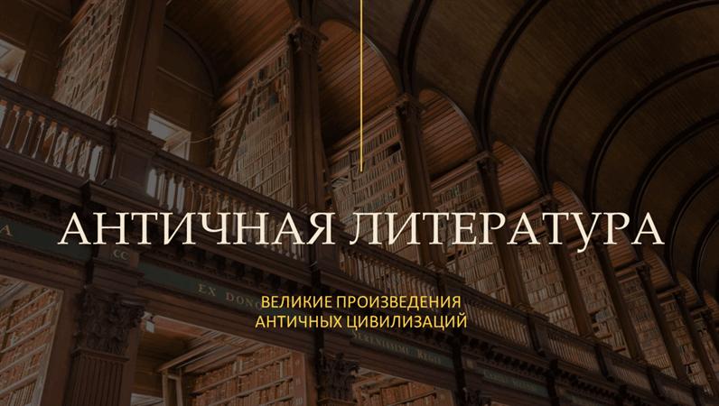 """Учебная презентация """"Книга"""" (широкоэкранный формат)"""