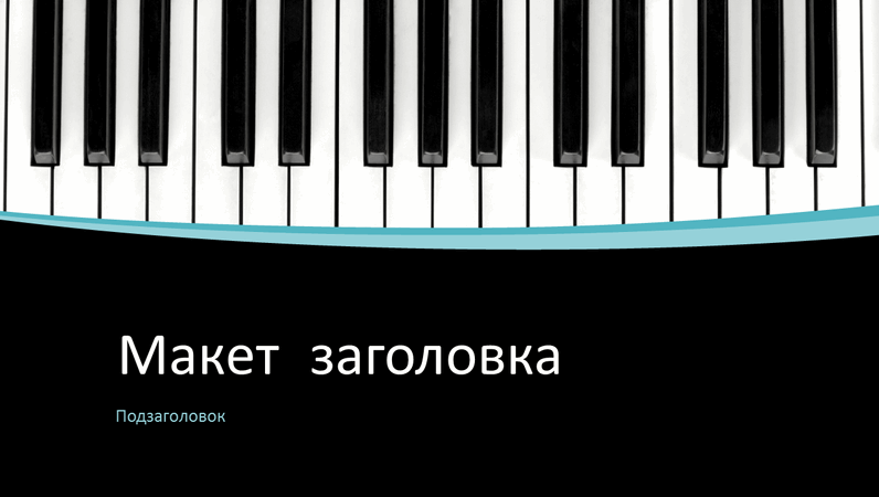 Музыкальная презентация с изогнутыми линиями (широкоэкранный формат)
