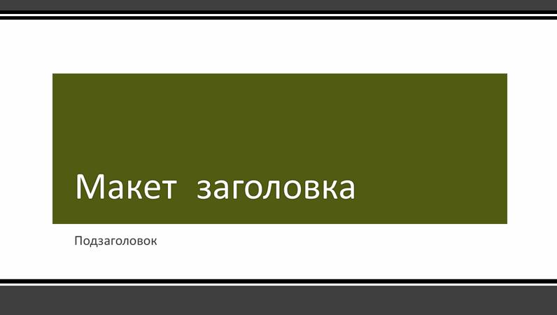 Презентация с черной полосатой границей (широкоэкранный формат)