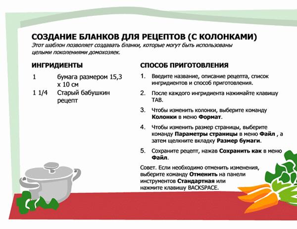 Бланк для рецептов (несколько колонок)