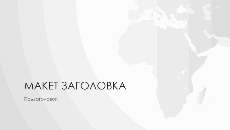 Серия «Карты мира», презентация с Африканским континентом (широкоэкранный формат)