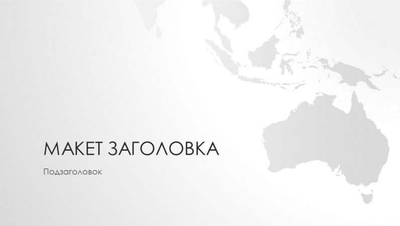 Серия «Карты мира», презентация с Австралийским континентом (широкоэкранный формат)