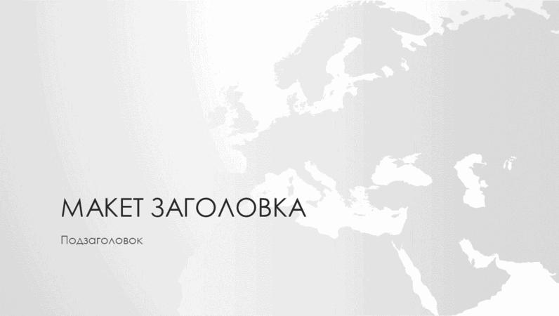 Серия «Карты мира», презентация с частью света Европа (широкоэкранный формат)