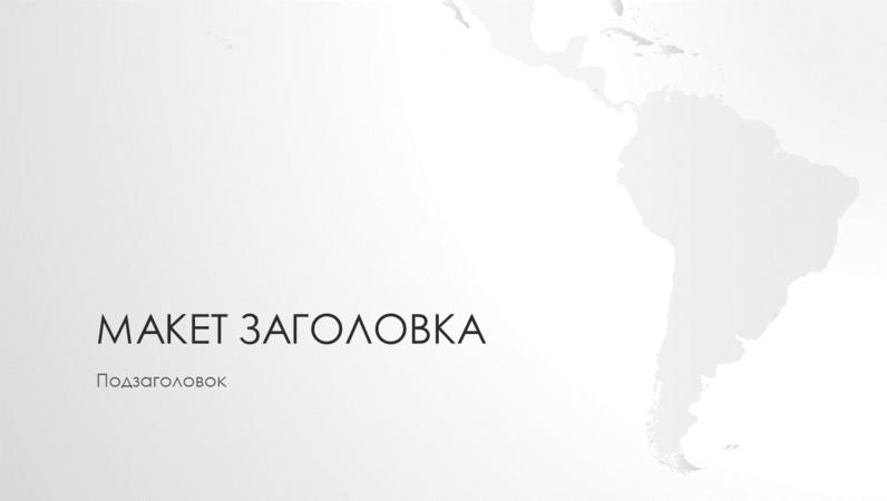Серия «Карты мира», презентация с континентом Южная Америка (широкоэкранный формат)