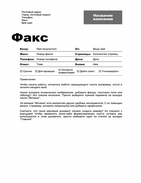 Титульная страница факса (профессиональное оформление)