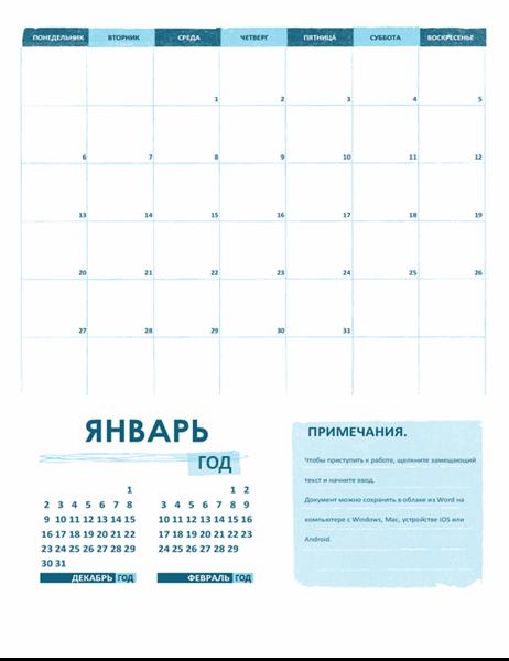 Учебный календарь (один месяц, любой год, начало в понедельник)