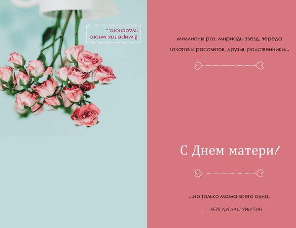 Открытка на День матери (цветы мака, складывается вчетверо)