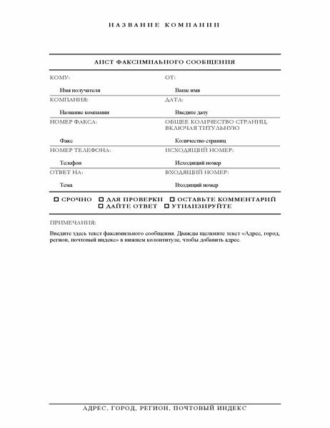 Титульная страница факса (изысканное оформление)