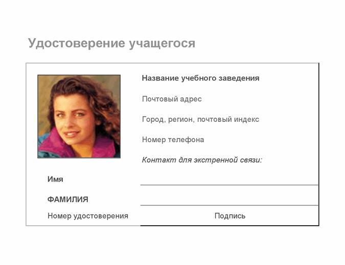 Удостоверение учащегося