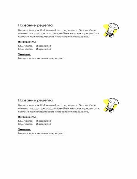 Карточки с рецептами (две на страницу)