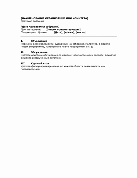 Протокол собрания организации (краткая форма)