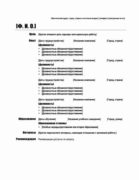 Хронологическое резюме (современный дизайн)