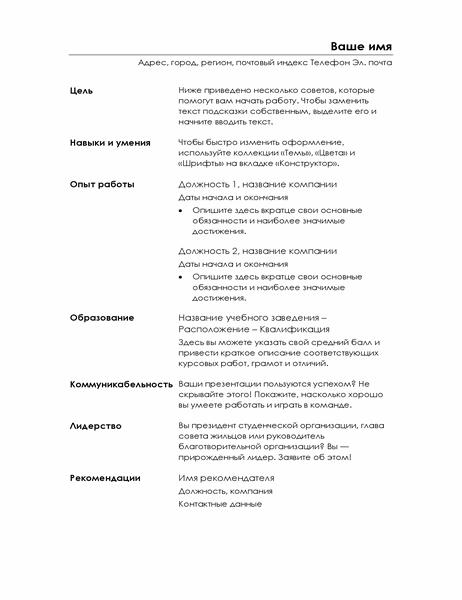 Функциональное резюме (минималистичное оформление)