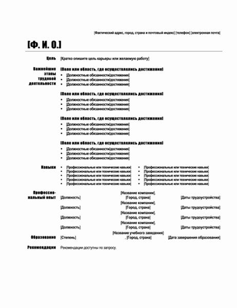 Функциональное резюме (современный дизайн)
