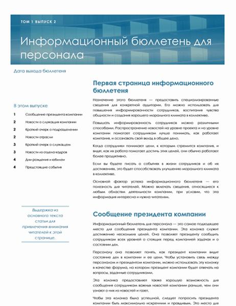 Информационный бюллетень для персонала