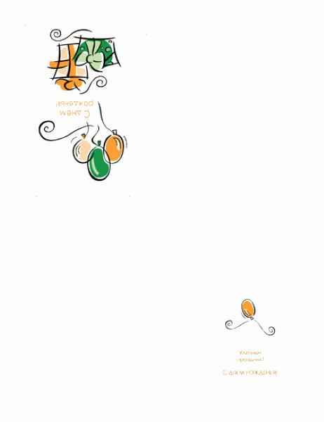 Поздравительная открытка «С днем рождения!» (с воздушными шарами)
