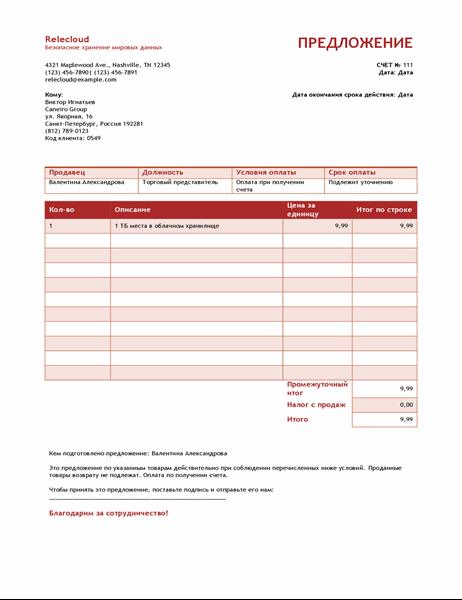 Ценовое предложение (оформление с синим градиентом)