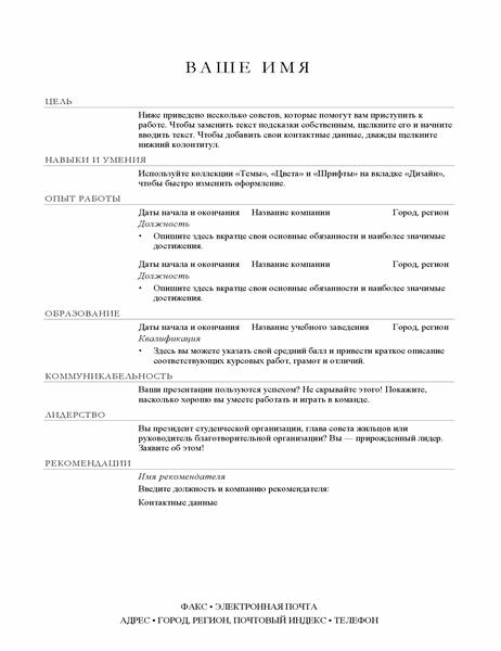Резюме для менеджера по продажам (элегантный стиль)