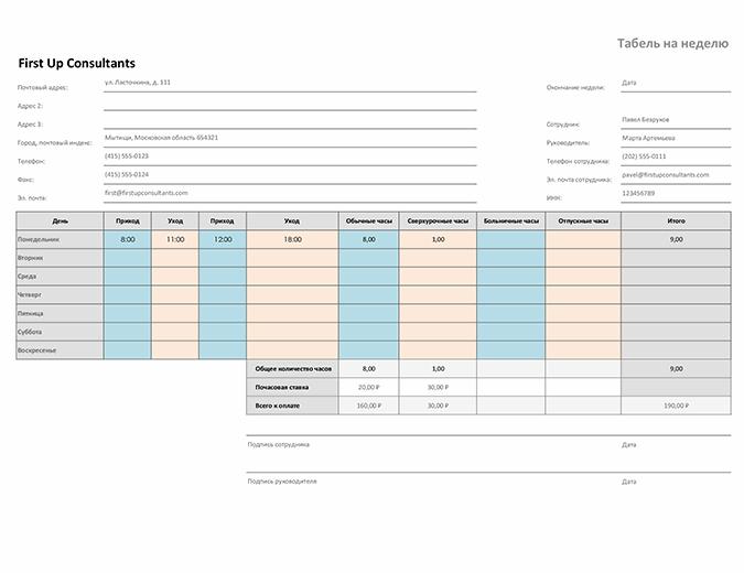 Табель учета рабочего времени на неделю (21,59 x 27,94см, альбомная ориентация)