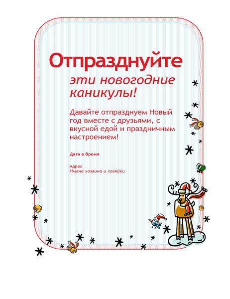 Приглашение на праздничную вечеринку