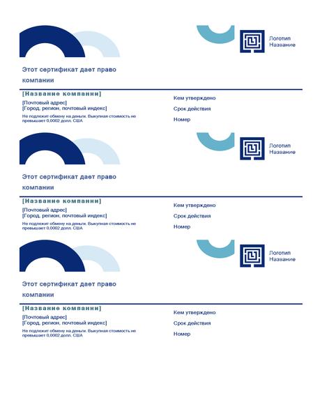 Подарочные сертификаты (дуговое оформление, 3 на страницу)