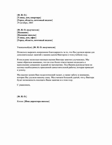 Благодарственное письмо школьному учителю (для начальной школы)
