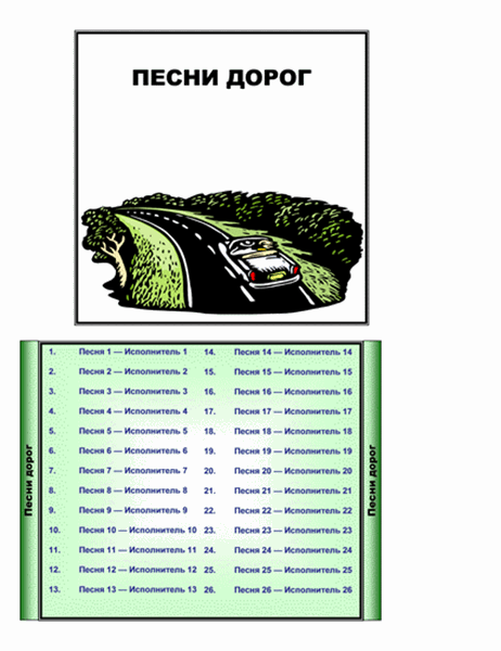 Оформление музыкального диска «Песни дорог»