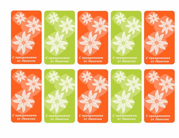Подарочные наклейки (макет с цветами для бумаги Avery 5871, 8871, 8873, 8876 и 8879)