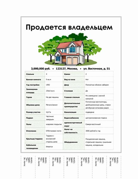 Объявление о продаже дома с отрывными контактными данными