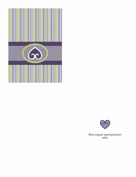 Любовная открытка (лиловое оформление)