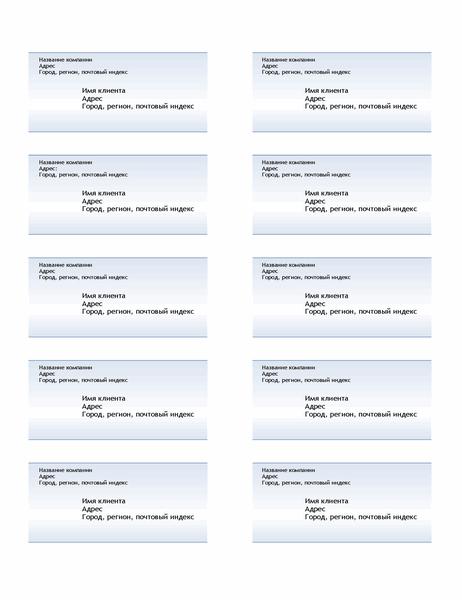 Почтовые наклейки для доставки (10шт. на странице с синей градиентной заливкой)