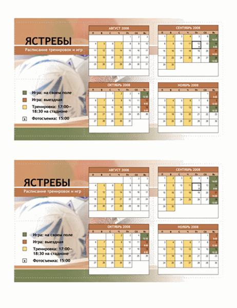 Карманное расписание на 2008 год для юношеских команд (осень)