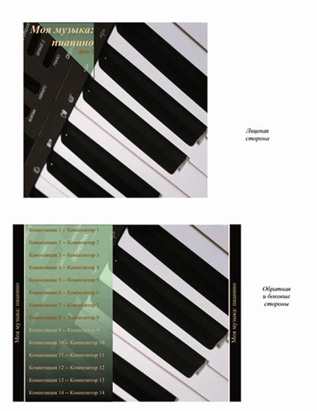 Вкладыш для компакт-диска (дизайн: музыка, пианино)