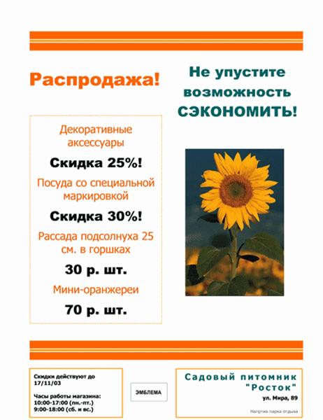 Объявление для садового питомника