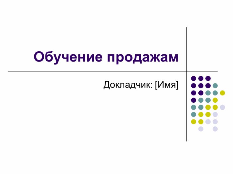 Презентация для обучения продажам