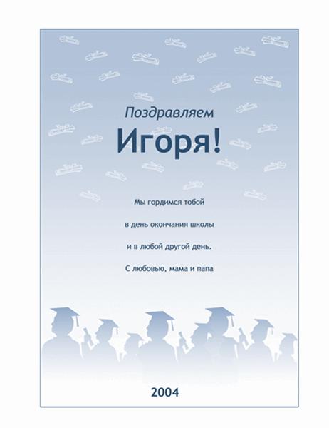 Поздравление с окончанием школы