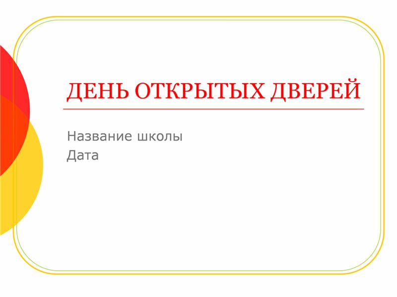 "Презентация ""День открытых дверей"""