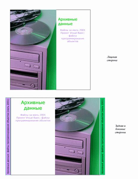 Вкладыш для компакт-диска для архивирования данных
