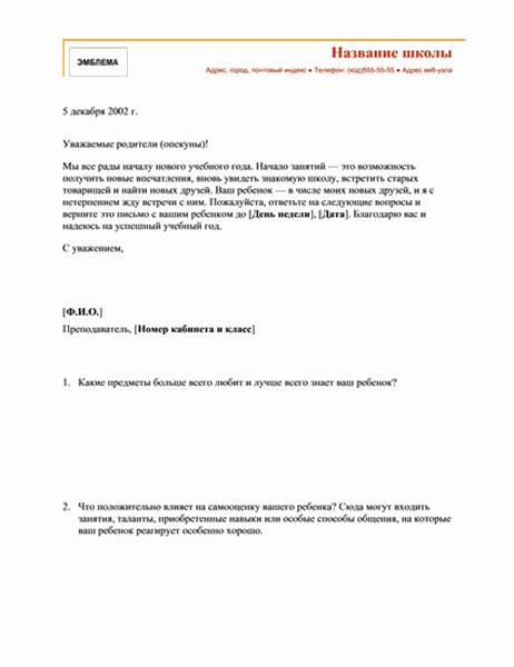 Запрос психологического профиля учащегося